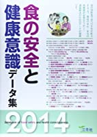 食の安全と健康意識データ集 2014年版