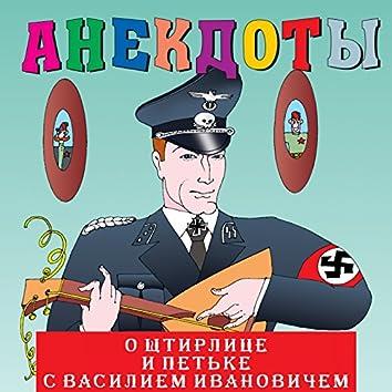 """Анекдоты """"О Штирлице и Петьке с Василием Ивановичем"""""""