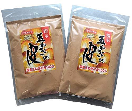 国産 玉ねぎの皮粉末 100g 2袋セット マイクロ微粉末 【保存用チャック付】 1袋にたまねぎ約200個分の外皮使用