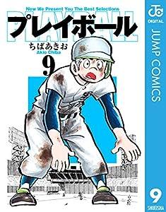 プレイボール 9 (ジャンプコミックスDIGITAL)