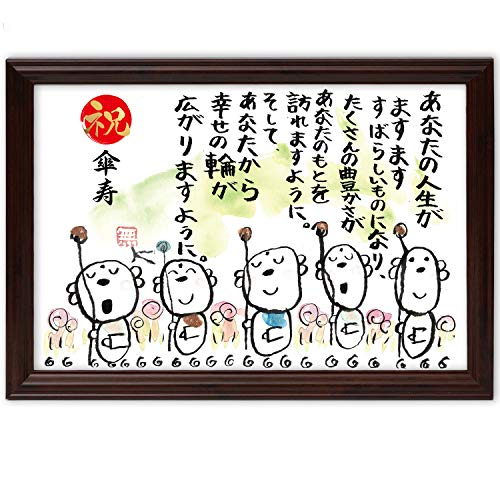 傘寿祝い 傘寿 プレゼント お地蔵イラスト メッセージ額 お祝い 名前 詩 (幸せの輪)