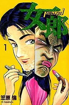 女郎 1巻 | 笠原倫 | マンガ | Kindleストア | Amazon