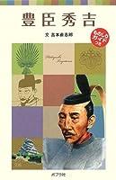 子どもの伝記3 豊臣秀吉 (ポプラポケット文庫)