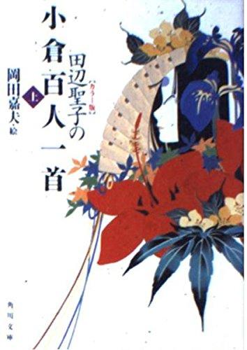 田辺聖子の小倉百人一首〈上〉 (角川文庫)