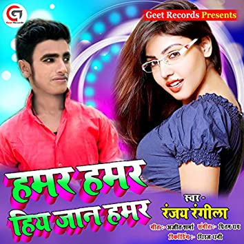 Hamar Hamar Hiya Jaan Hamar - Single