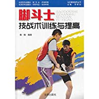 Community fitness guide books: foot fighter and improve technical and tactical training(Chinese Edition)