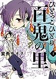 ひとっこひとり百鬼の里 1 (ボニータ・コミックス)
