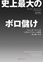 表紙: 史上最大のボロ儲け   山田 美明