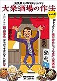 大衆酒場の作法 煮込み編 (扶桑社ムック) - 玉袋 筋太郎
