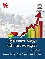 Economy of Himachal Pradesh B.A. 3rd Year HP University (2020-21) Examination (Hindi)