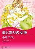 愛と怒りの女神 (ハーレクインコミックス)