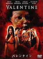 バレンタイン [DVD]