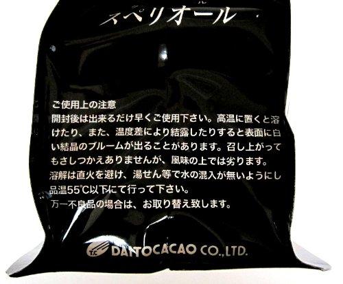 大東カカオスペリオールプラティーク1kg(カカオ分56%)