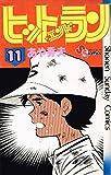 ヒット・エンド・ラン〈11〉 (1980年) (少年サンデーコミックス)