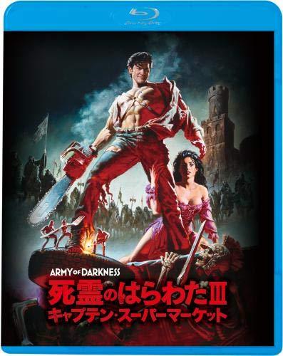 死霊のはらわた3 [Blu-ray]