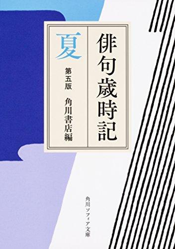 俳句歳時記 第五版 夏 (角川ソフィア文庫)の詳細を見る