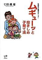 ムギューッと抱きしめ子育て法―七田式で母親力アップ!