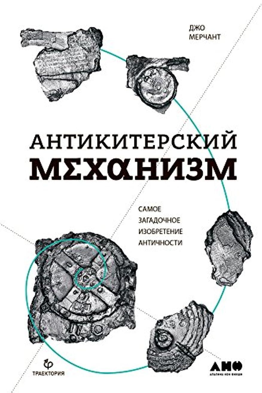 Антикитерский механизм: Самое загадочное изобретение Античности (Russian Edition)