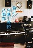 歌え! 多摩川高校合唱部