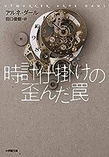 おそるべき規模の物語アルネ・ダール『時計仕掛けの歪んだ罠』