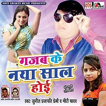 Gajab Ke Naya Saal Hoi - Single
