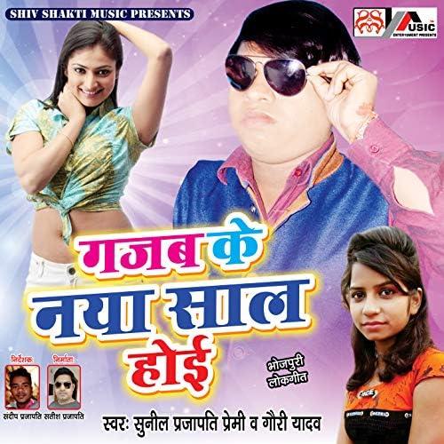 Sunil Prajapati Premi & Gauri Yadav