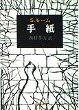 手紙 (角川文庫 赤 129-4)