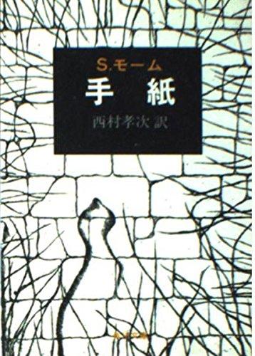 手紙 (角川文庫 赤 129-4)の詳細を見る