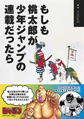 もしも桃太郎が少年ジャンプの連載だったら (集英社ノンフィクション)