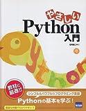 やさしいPython入門