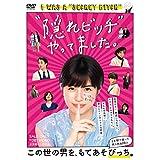 "【Amazon.co.jp限定】""隠れビッチ""やってました。(Amazon.co.jp限定特典:非売品プレス+ブロマイド[佐久間由衣複製サイン入り]) [DVD]"