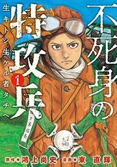 不死身の特攻兵(1) (ヤングマガジンコミックス)
