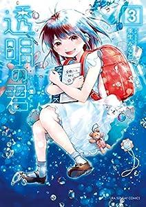透明の君(3) (裏少年サンデーコミックス)