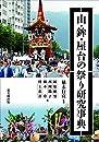 山・鉾・屋台の祭り研究事典