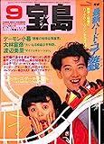 宝島 1986年 9月号 デーモン小暮 大林宣彦 渡辺美里 原田知世 ストリートスライダーズ