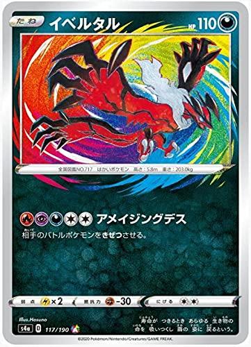 HEART FOR CARDS Pokémon Yveltal Shiny Star V Amazing Rare 117/190 Japonés + 1 funda de carga superior Heartforcards