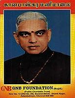 Ganabaskara Mani Malai Vol - 1