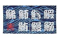 ナルミ のれん 寿司 サイズ/85x45cm
