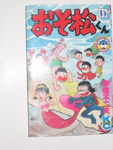 おそ松くん 15 (コミックボンボン) - 赤塚 不二夫