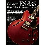 ギブソン ES-335プレイヤーズ・ブック セミアコ大集結! ギター・マガジン