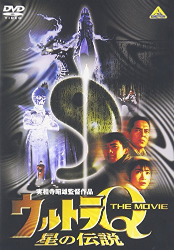 J-Movie - Ultra Q The Movie Hoshino Dens Etsu [Edizione: Giappone]