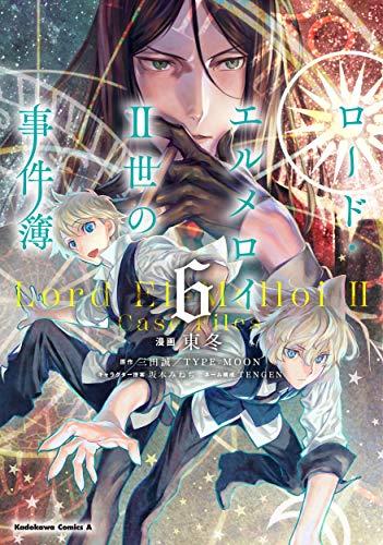 ロード・エルメロイII世の事件簿 (6) (角川コミックス・エース)の詳細を見る