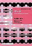 ゲーテ ポケットマスターピース 02 (集英社文庫ヘリテージシリーズ)
