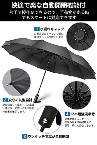 TSUNEO『折りたたみ傘自動開閉頑丈な12本骨』