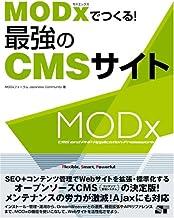 MODxでつくる!最強のCMSサイト