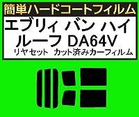 関西自動車フィルム 簡単ハードコートフィルム スズキ エブリィ バン ハイルーフ DA64V リヤセット カット済みカーフィルム ブラック