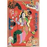 カーマスートラ―スーパーコミックス (第3部)