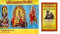 MAHENDRA ENTERPRAISES-KARTIK MAHATMYA BHASHA TIKA SAHIT WITH FREE KARTIK KI KATHAYE