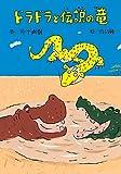 ドラドラと伝説の竜 (文研ブックランド)