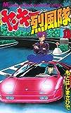 ヤンキー烈風隊(18) (月刊少年マガジンコミックス)